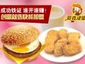 中西结合,美味快餐,加盟贝克汉堡!