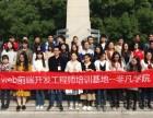 上海WEB前端工程师培训 闵行网络设计师培训学校