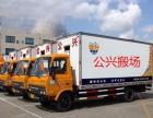 上海公兴搬场公司,居民搬家 设备搬迁 公司搬家长途搬家预订中