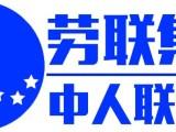 济南劳联服务管理有限公司