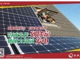诺诚光伏太阳能发电节省电费起到很好的环保效果