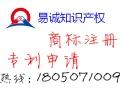 漳州商标注册,专利代理,仅688起,2017年初钜惠