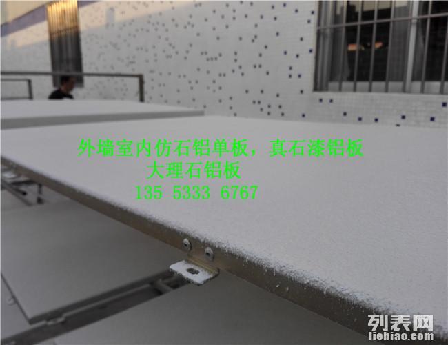齐齐哈尔外墙仿石材铝单板,齐齐哈尔仿大理石铝板
