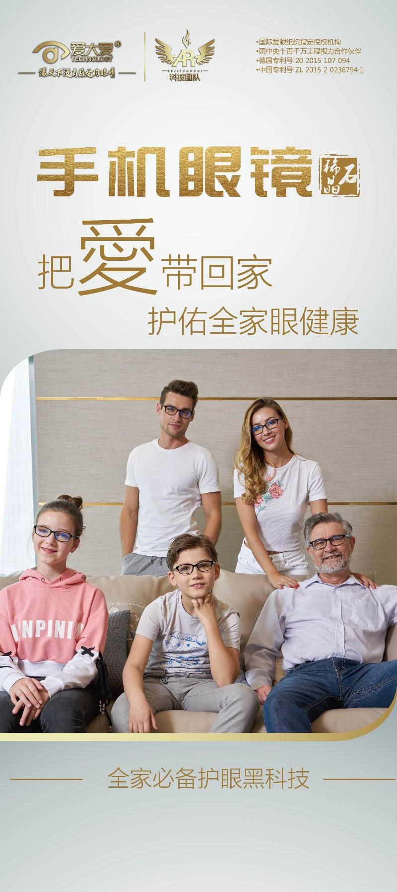 AR科技,爱大爱手机眼镜怎么样,多少钱