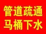 张浦陆家马桶疏通电话多少/通马桶怎么收费的