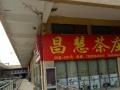 快租免费寻址 潍城区青年路茶博城好位置店铺出租