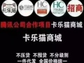 海淘专业平台小额创业,您的海外货源小本加盟轻松创业