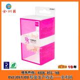 金利昌供应同行中优质的日化品包装盒,价位合理的PVC包装盒