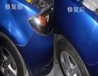宁波象山哪里可以做汽车凹陷修复车身凹陷修复免喷漆修复