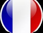 新能量小语种法语初级班开课啦