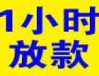 石景山区贷款公司,专业办理个人贷款