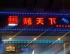 亦庄唯一酒吧式风格串吧,全国品牌连锁店转让或转租