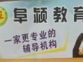 阜颍教育常年开设中小学辅导课程