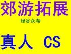 企业团建 公司拓展 真人CS 平谷一日游 京东大峡谷 团队