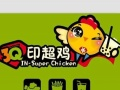 【3Q印超鸡加盟官网/加盟费用/项目详情】