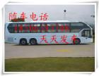 黄岛到上海的客车