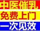 松岗碧头催乳师 王老师 无痛催乳5年经验