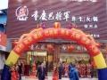 【图】柳州开业活动策划舞台音响拱门出租