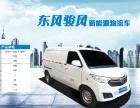 广州租车,电动货车,电动物流车,面包车,企业租车