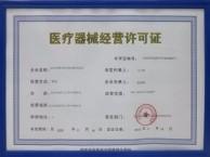 办理医疗器械营业执照医疗器械许可需要的材料