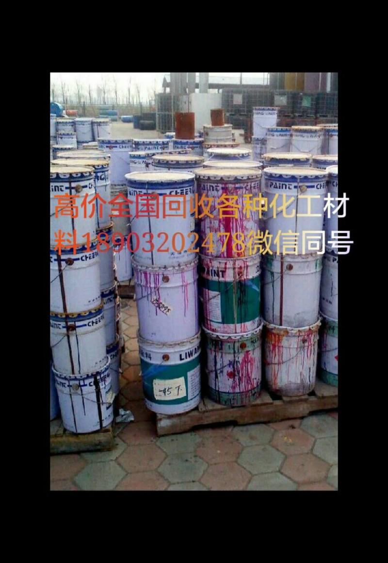 化工原料回收橡胶助剂石蜡树脂染料乳化剂炭黑油漆硫化剂香精