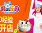 懒鼠乐园儿童DIY烘焙加盟