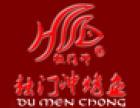 重庆独门冲烤鱼加盟