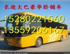从泉州到无棣的汽车时刻表13559206167大客车票价