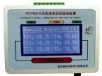 供应国电中科在线测温系统装置产品