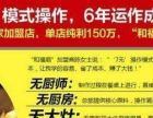 桂林最赚钱最火爆的创业加盟项目