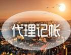 代办普陀区武宁路零申报公司注销旧账乱账注销注册公司