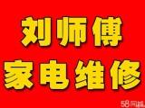 刘师傅专业洗衣机 电视机 热水器 冰箱 空调维修服务