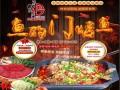 南昌烤鱼店加盟 15年运营经验 日卖300份 10大系列产品