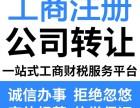 大量杭州公司转让可入驻电商平台