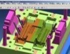 平南 仲恺 陈江 镇隆哪里有UG模具设计CAD培训