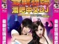 最新DVD影片批发