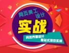 上海网页美工培训机构 名师手把手