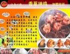 正宗香草神鸡加盟加盟卤菜培训传授核心中草药配料方
