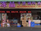 长沙干货批发 调料批发 酒店特色菜批发配送 就找长沙乐厨!