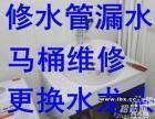 衡水维修马桶 水管 洁具 卫浴 太阳能 家用电器清洗维修