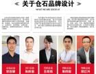 济南高新区仓石设计/VI设计/品牌策划年度