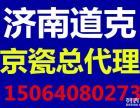 京瓷复印机山东总代理 济南京瓷复印机专卖 复印机济南专卖