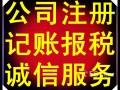 肥西县注册建筑工程公司找耿凌燕会计办全程无忧