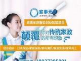 广州家事无忧家政加盟 清洁环保