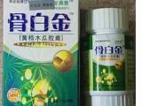 骨白金黄精木瓜胶囊哪里能买到正品 用的人多不多 多少钱