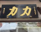 北京有几家力力餐厅,北京力力餐加盟费,北京力力餐厅总店地址