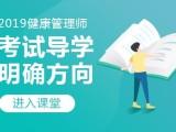 上海健康管理师培训 未来一个不错的职位之选