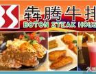 犇腾牛排加盟/台湾牛排加盟/黑胡椒牛排加盟