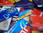 長期回收商通卡回收美通卡世通卡什么價格回收