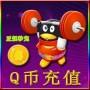低价QQ币QB充值英雄联盟LOL腾讯点卡